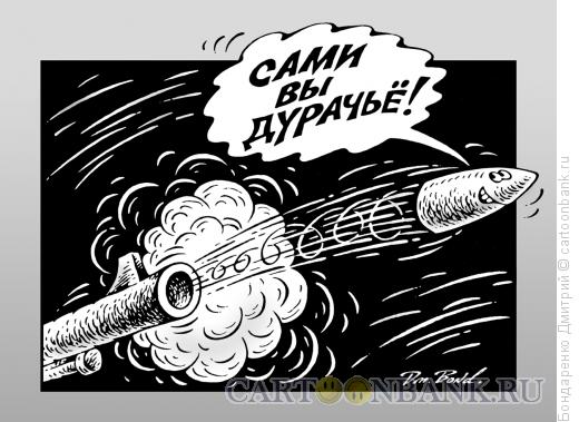 Карикатура: Пуля-дура, Бондаренко Дмитрий