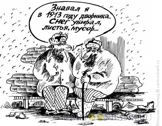 Карикатура: Два старика на скамеечке, Мельник Леонид