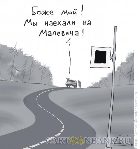 Карикатура: Авария, Ёлкин Сергей