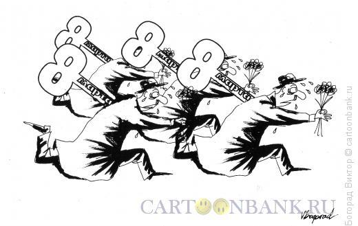 Карикатура: Заводные мужички, Богорад Виктор