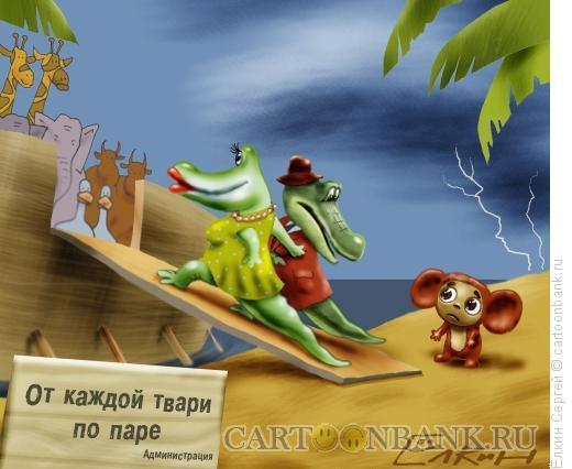 Карикатура: Гена! А как же я?, Ёлкин Сергей