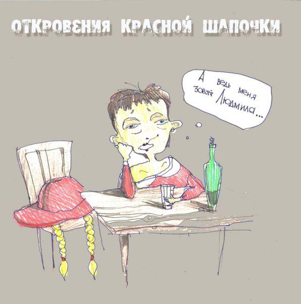 Карикатура: красная шапочка, Женя Фатыхова