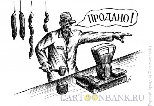 Карикатура: прилавок магазина, Гурский Аркадий