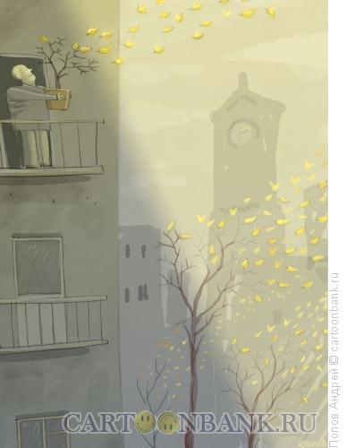 Карикатура: Осенние листья, Попов Андрей