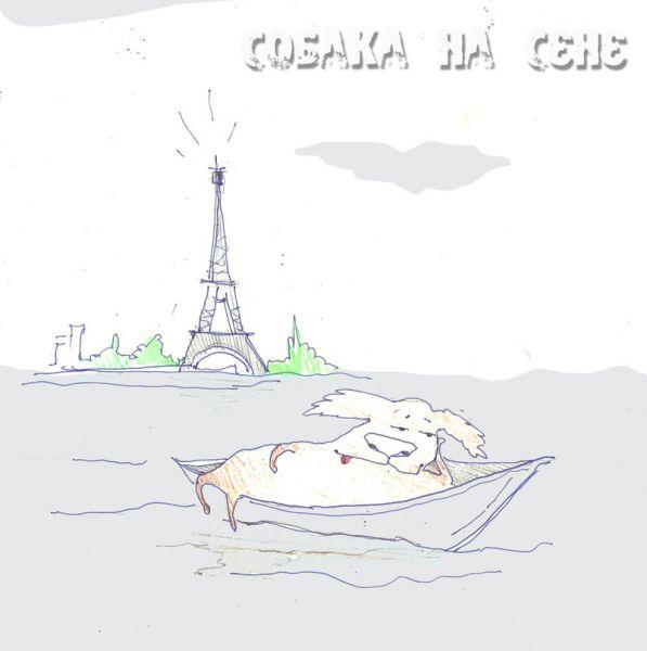 Карикатура: собака на сене, Женя Фатыхова