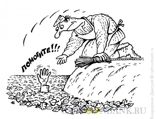 Карикатура: Дворник-спаситель, Бондаренко Дмитрий