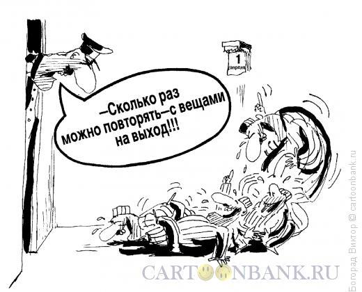 Карикатура: 1 апреля (розыгрыш), Богорад Виктор