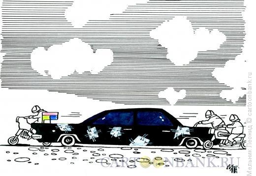 Карикатура: Эскорт, Мельник Леонид