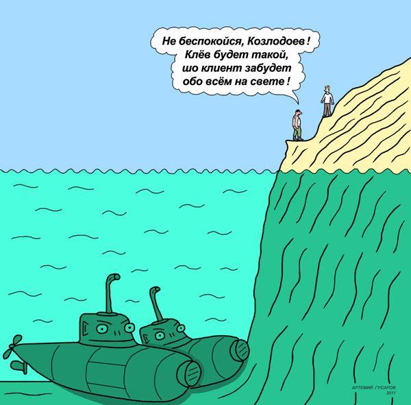 Карикатура: Успокойся, Козлодоев!