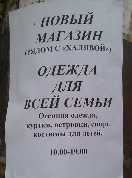 """Карикатура: Сочи. """"Халява Сэр!"""", Владимир Масалов"""