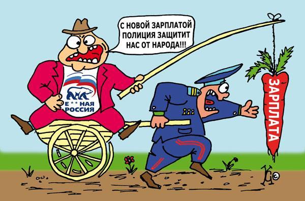 Карикатура: Медведев обещал полицейским высокую зарплату, а Кудрин сказал, что денег