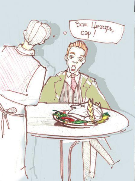 Карикатура: Цезарь, Женя Фатыхова