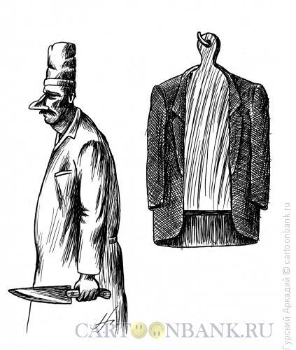 Карикатура: мясник и пиджак, Гурский Аркадий