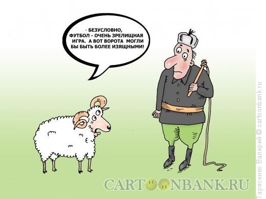 Карикатура: Мнение знатока, Тарасенко Валерий