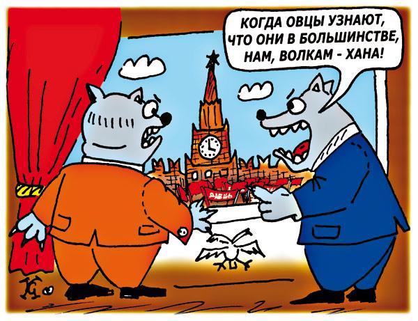 Карикатура: Волки