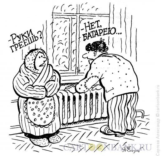 Карикатура: Холодные батареи в доме, Сергеев Александр