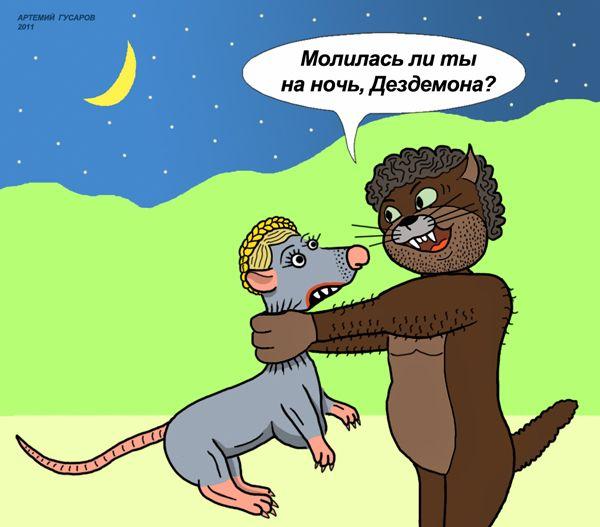 Карикатура, artemij