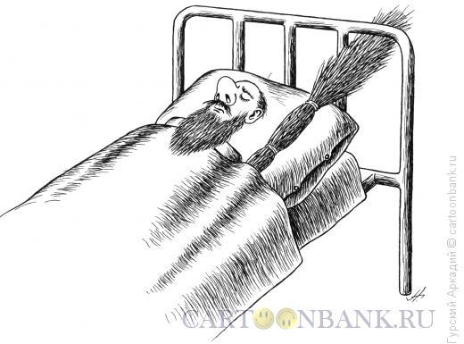 Карикатура: дворник в постели, Гурский Аркадий