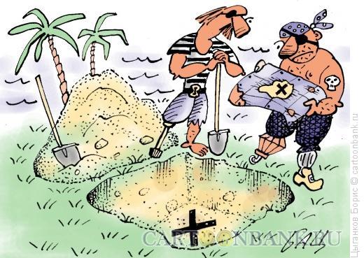 Карикатура: Клад, Цыганков Борис