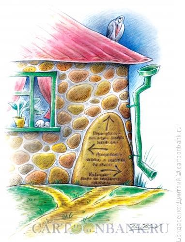 Карикатура: Домик на распутье, Бондаренко Дмитрий
