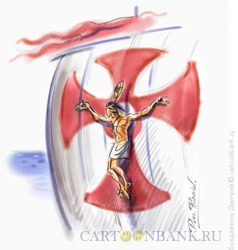 Карикатура: Распятый индеец, Бондаренко Дмитрий