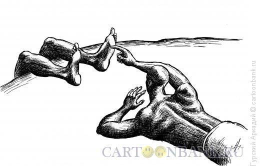 Карикатура: ноги на обрыве, Гурский Аркадий
