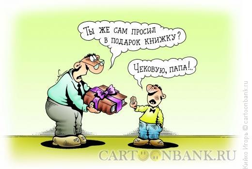 Карикатура: Лучший подарок, Кийко Игорь