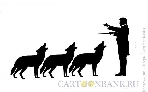 Карикатура: волк, Копельницкий Игорь