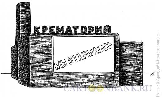 Карикатура: крематорий, Гурский Аркадий