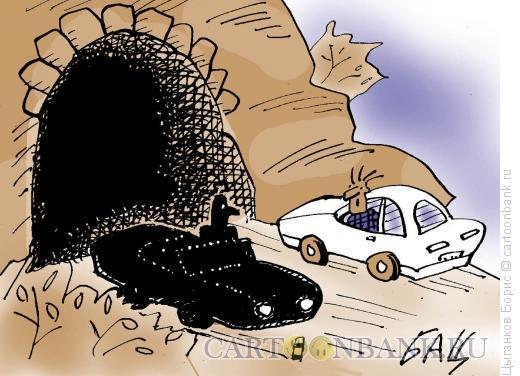 Карикатура: Туннель, Цыганков Борис