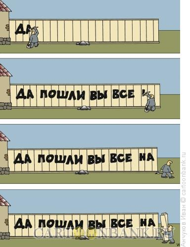Карикатура: надпись на заборе, Анчуков Иван