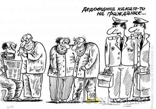 Карикатура: Старички, Мельник Леонид
