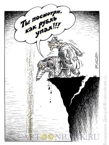 Карикатура: Рубль упал, Бондаренко Дмитрий