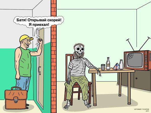 Карикатура: Сын всё-таки приехал, artemij
