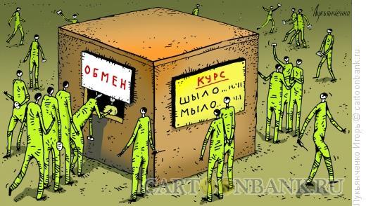 Карикатура: Обмен валют, Лукьянченко Игорь