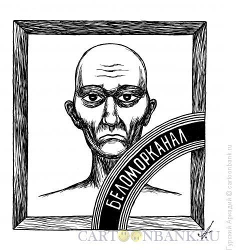 Карикатура: портрет с беломором, Гурский Аркадий
