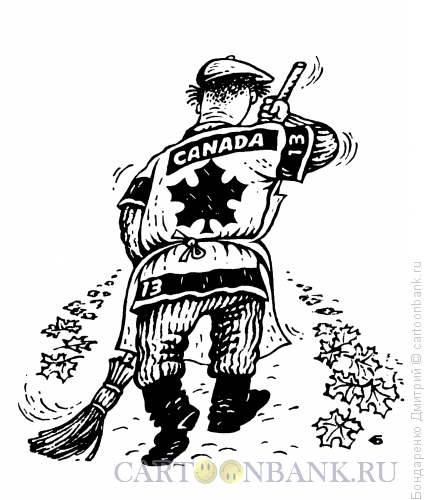 Карикатура: Дворник-канадец, Бондаренко Дмитрий