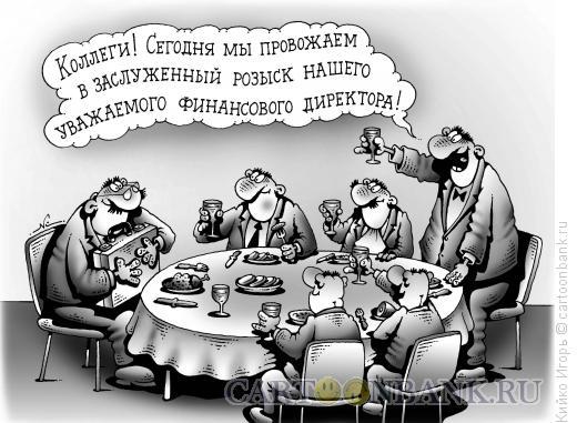 Карикатура: Заслуженный розыск, Кийко Игорь