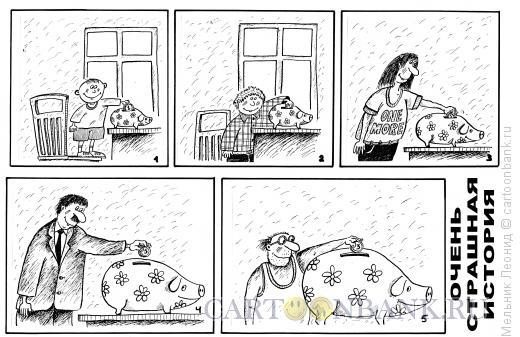 Карикатура: Очень страшная сказка (1), Мельник Леонид