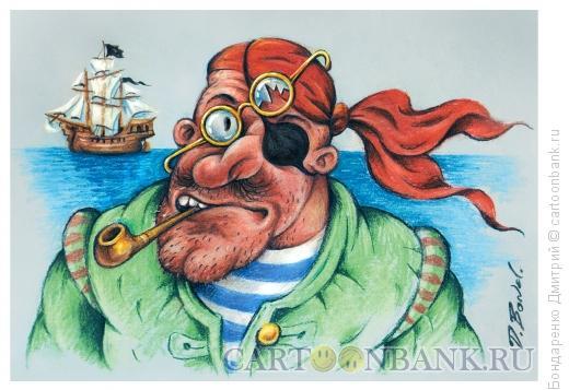 Карикатура: Одноглазый пират, Бондаренко Дмитрий