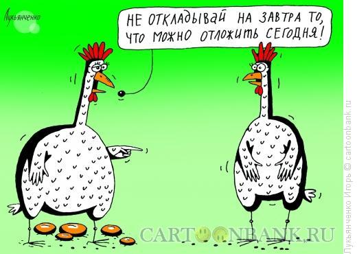 Карикатура: Яйца, Лукьянченко Игорь