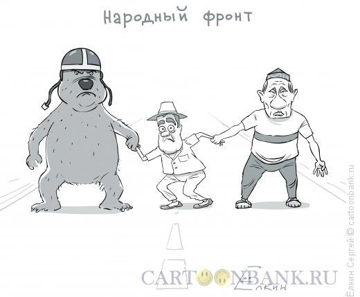 Карикатура: Народный фронт, Ёлкин Сергей