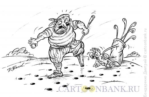 Карикатура: Гольф и пират, Бондаренко Дмитрий