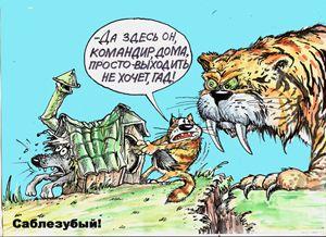 Карикатура: Саблезубый, Избасаров Бауржан