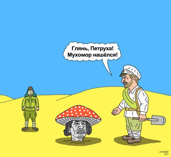 Карикатура: Находка
