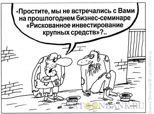 Карикатура: Прошлогодний семинар, Шилов Вячеслав