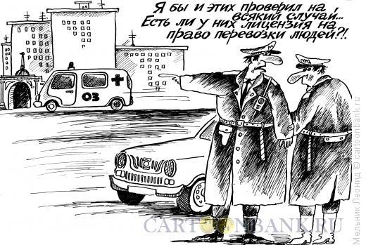 Карикатура: Проверки на дорогах, Мельник Леонид