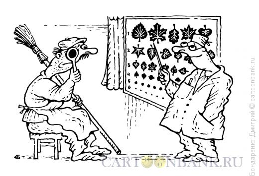 Карикатура: Дворник у окулиста, Бондаренко Дмитрий