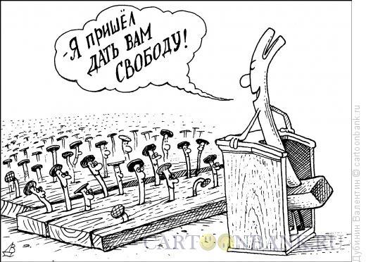 Карикатура: Демонкрат, Дубинин Валентин