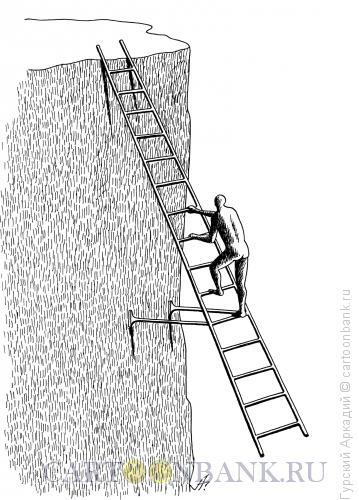 Карикатура: лестница на обрыве, Гурский Аркадий